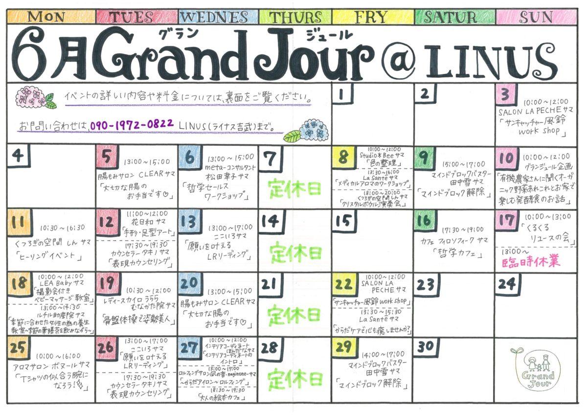 6月のイベントカレンダー@LINUSできました☆