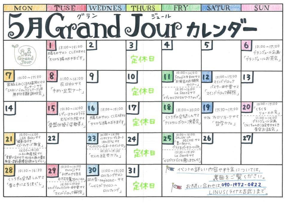 5月のGrandJour@LINUSカレンダー