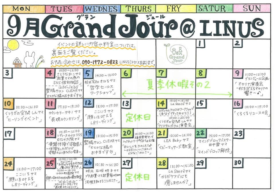 9月のイベントカレンダーできました★
