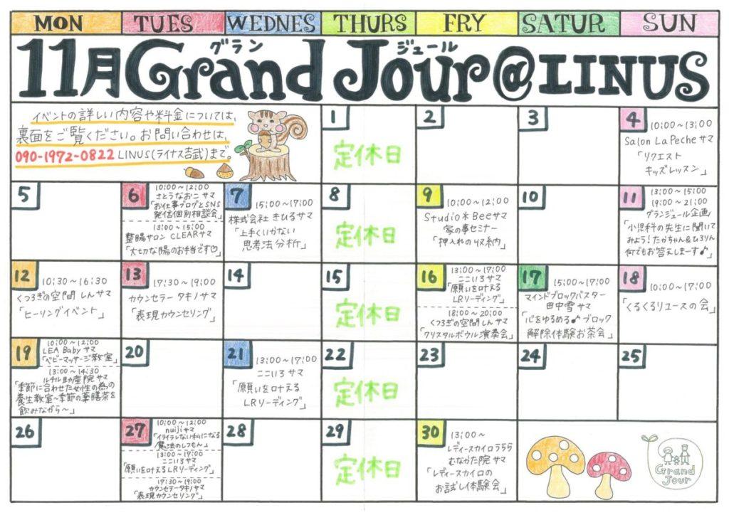 11月のグランジュールカレンダーができました★