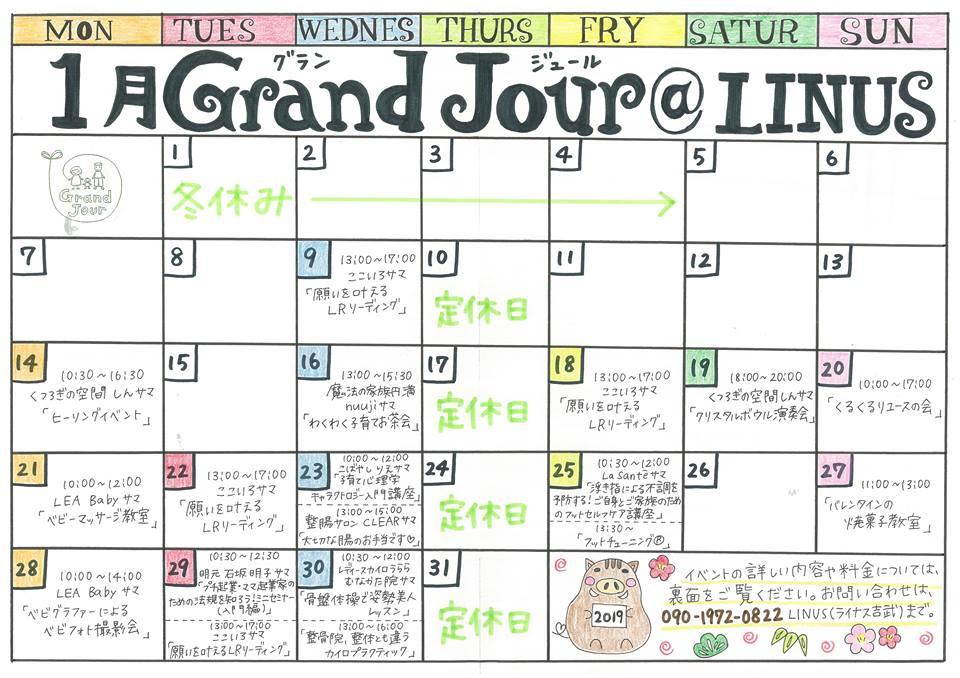 1月のグランジュールカレンダーができました☆