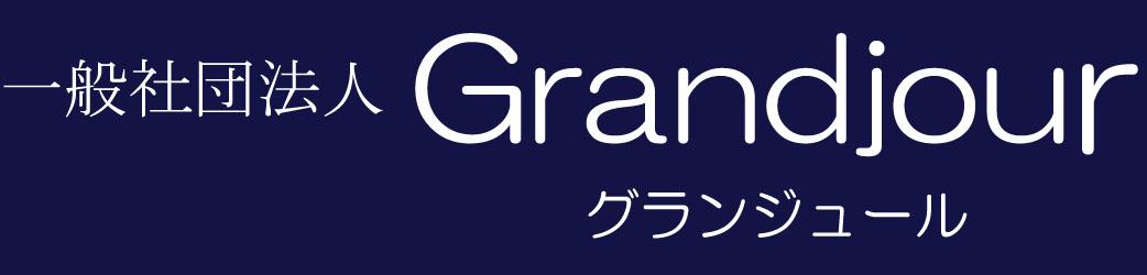 一般社団法人Grandjour(グランジュール)